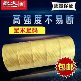 永大透明膠帶批發打包封箱帶黃色膠紙大卷定制