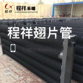高頻焊翅片管散熱器 翅片管散熱器廠家直銷