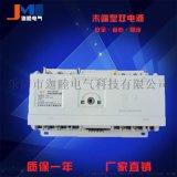 迦睦供應JMQ3A-100/3P末端型雙電源轉換開關