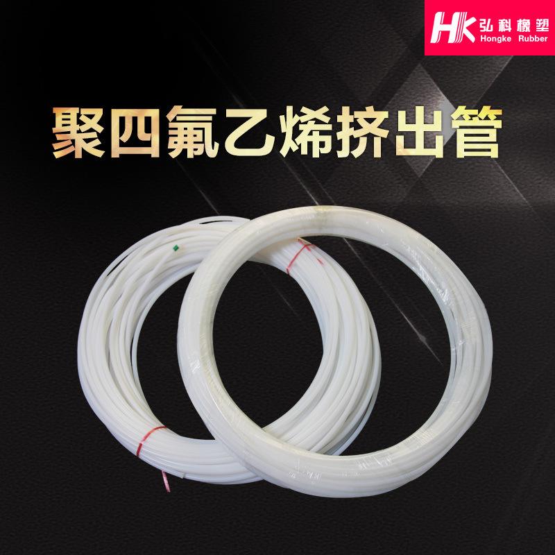 厂家直销分散料管毛细管 聚四氟乙烯挤出管批发