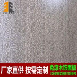 高檔天然尼斯飾面板,護牆板,uv塗裝板,免漆板