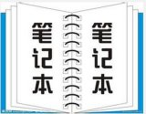 石湾中彩印刷供应优质笔记本便条本送货单据印刷