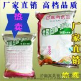 济南真果食品有限供应冰淇淋粉,软冰激凌粉,硬冰激凌粉