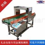 【金属异物检测】专业厂家供应~~检针机 金检机 食品金属探测器