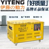 15kw汽油发电机/伊藤动力发电机YT15RGF