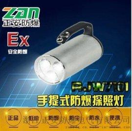 RJW7100手提式防爆探照燈