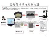 全自动高速清洁度检测系统