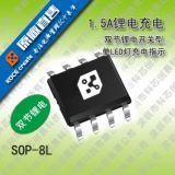 供应锂离子电池恒流恒压线性充电IC 4054 SOT-23-5