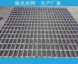 厂家直销镀锌网格栅板 平台镀锌格栅板 焊接方格网美观牢固