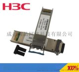 华三H3C千兆单模光模块H3C SFP-GE-LX-SM1310-A