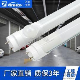 深圳万方光华感应灯管T8