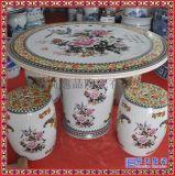 景德镇粉彩和平富贵款陶瓷桌凳套装 户外庭院桌椅组合