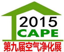 上海国际空气净化展 空气净化器展览会