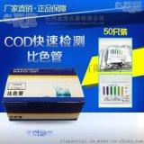 COD比色管,COD測定包,COD測定儀
