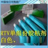单组分常温固化LED透明硅胶粘接防水硅胶