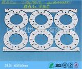 成悦电子CY-7铝基板