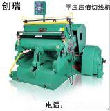 ML1100平压压痕切线机 压痕机 啤机