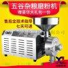 江蘇南京五谷雜糧磨粉機,磨糧食機,自動五谷打粉機
