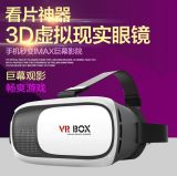 VR CASE 近视可用VR高清版虚拟现实眼镜平面镜片自带遥控手柄