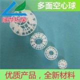 环保空心球/塑料多面空心球