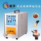 高频焊机 轻便高频焊接机 220V安全电压 稳定高效