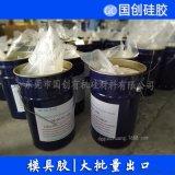 缩合型模具液体硅胶/矽利康