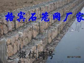 防洪防汛格賓網廠家【生產廠家】報價
