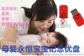 新生兒實時錄像系統-寶寶紀念優盤(U盤)
