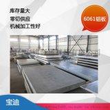 潍坊铝板厂家零切供应,潍坊6061铝块,切割零卖