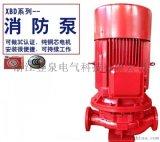 内蒙古CCCF认证羽泉牌XBD立式消防泵45KW