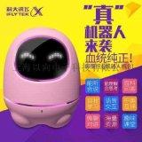 科大讯飞机器人阿尔法小蛋智能机器人早教益智陪伴语音对话故事机儿童玩具