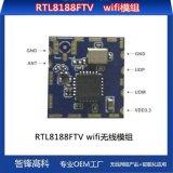 RTL8188FTV wifi无线模组安防监控模组