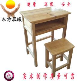 课桌椅厂家直销学校幼儿园木制培训班课桌椅