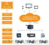 安科瑞安全用电管理云平台,智慧用电安全隐患监管系统
