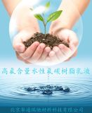 SRF-E620水性氟碳树脂双组份feve常温固化超高耐候据油据水三氟氟碳树脂乳液
