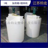 玻璃水搅拌桶  1000L平底加药罐供应