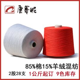 现货供应 康赛妮纱线工厂 色纱批发 半精纺棉羊绒混纺纱线