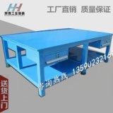 深圳輝煌HH-06湖北鋼板鉗工裝配臺、湖南鋼板工具桌