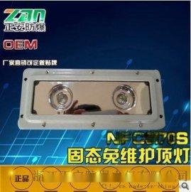 NFC9170S固态免维护LED顶灯 厂家直销