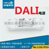 DALI调光电源厂家直销质量保证25W无频闪LED驱动电源ML25C-PDV