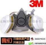 批发正品3M6200防毒面具 防毒防尘喷漆面罩 防雾霾呼吸防护套装