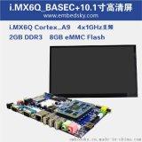 天嵌TQi. MX6Q开发板+10.1寸高清屏Cortex-A9超4418四核工控板