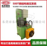 500T钢结构校直液压系统