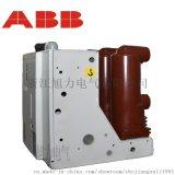 ABB一级代理VD4-12固定式真空断路器厂家