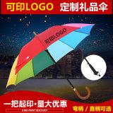 長沙定做禮品傘年會員工贈品傘活動廣告傘直傘戶外傘