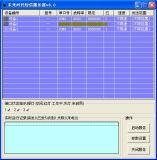 wavecom 短信二次开发包数据接口8.0