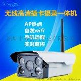 监控摄像机安防摄像头 高清网络摄像机无线wifi远程监控器 家用室外防水摄像头厂家直销