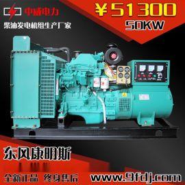 直销50KW东风康明斯4BTA3.9-G2柴油发电机组 64KW大功率柴油机无刷纯铜斯坦福发电机