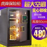北京保险柜 电子保管箱 密码保险箱