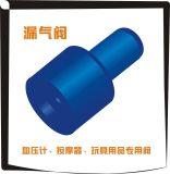 血压计腕式漏气阀(BYGD)